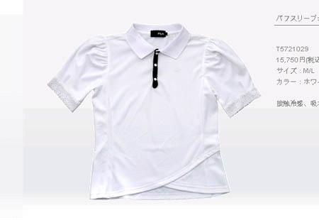 fila-classico-whitepolo.jpg